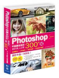 Photoshop 平面廣告設計 ─ 設計素人必學 300+招-cover