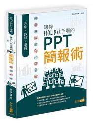 布局X設計X演繹:讓你 HOLD 住全場的 PPT 簡報術-cover