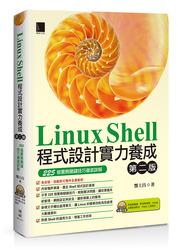 Linux Shell 程式設計實力養成:225個實務關鍵技巧徹底詳解, 2/e-cover