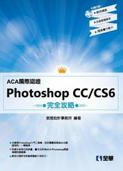 ACA國際認證-PhotoShop CC/CS6 完全攻略 (附範例光碟)-cover