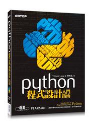 Python 程式設計入門指南-cover