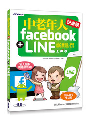 中老年人快樂學 Facebook + LINE (超大圖解好閱讀.簡單學習好上手)-cover