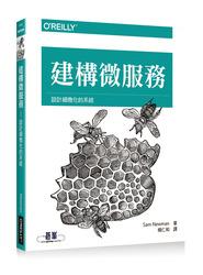 建構微服務|設計細微化的系統 (Building Microservices)-cover