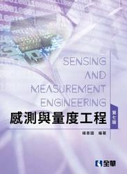感測與量度工程, 7/e (精裝本)-cover