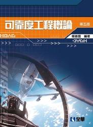 可靠度工程概論, 5/e (精裝本)-cover