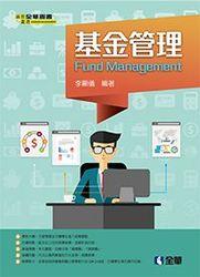基金管理-cover