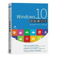 Windows 10 超級練功坊-cover