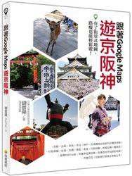 跟著 Google Maps 遊京阪神 : 有了街景式地圖,路癡也能輕鬆遊!-cover