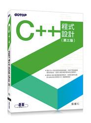 C++ 程式設計, 3/e-cover