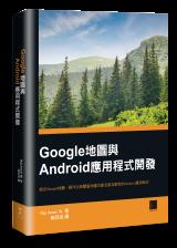 Google 地圖與 Android 應用程式開發-cover