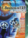 E-business 與 ERP─理論與實務-cover
