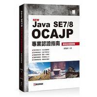 Java SE7/8 OCAJP 專業認證指南:擬真試題實戰-cover