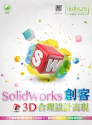 SolidWorks 創客 3D合理設計表現-cover