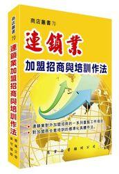 連鎖業加盟招商與培訓作法-cover