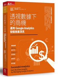 透視數據下的商機 : 運用 Google Analytics 發掘商業洞見 (Successful Analytics: Gain Business Insights by Managing Google Analytics)-cover