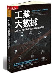 工業大數據 : 工業4.0時代的智慧轉型與價值創新-cover