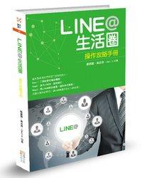 LINE@生活圈 : 操作攻略手冊-cover