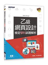 網頁設計乙級檢定學科試題解析-cover