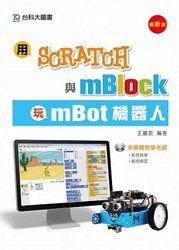 用 Scratch 與 mBlock 玩 mBot 機器人 (最新版)-cover