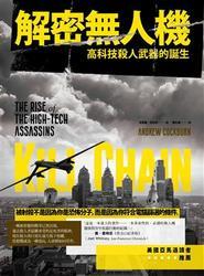 解密無人機:高科技殺人武器的誕生-cover