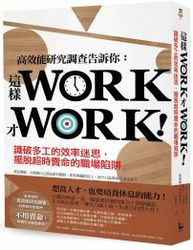 這樣WORK才WORK!識破多工的效率迷思,擺脫超時賣命的職場陷-cover