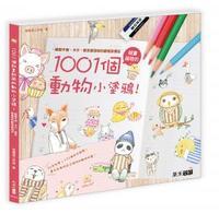 1001個越畫越萌的動物小塗鴉!繪製手帳、卡片、留言都適用的動物表情包-cover