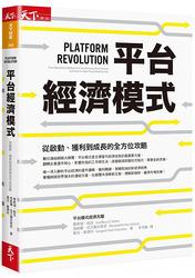 平台經濟模式:從啟動、獲利到成長的全方位攻略 (Platform Revolution)-cover