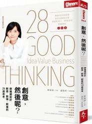 創意,然後呢?:蘇麗媚對於創意、創值、創業的28道思考-cover