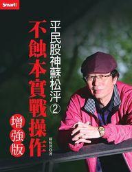 平民股神蘇松泙系列2 : 不蝕本實戰操作增強版-cover