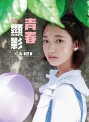 青春顯影 Blossoming Youth × A-Ken-cover