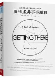 勝利,並非事事順利:30位典範人物不藏私的人生真心話 (Getting There: A Book of Mentors)-cover