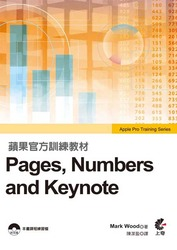 蘋果官方訓練教材 Pages, Numbers and Keynote (Apple Pro Training Series: Pages, Numbers, and Keynote)-cover