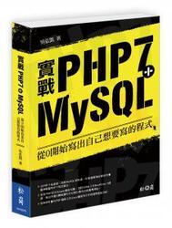 實戰 PHP7+MySQL:從0開始寫出自己想要寫的程式-cover