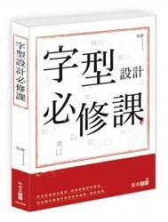 字型設計必修課-cover