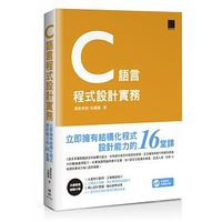C 語言程式設計實務-立即擁有結構化程式設計能力的 16堂課-cover
