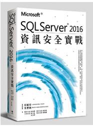 Microsoft SQL Server 2016 資訊安全實戰-cover