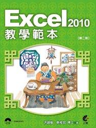Excel 2010 教學範本, 2/e-cover