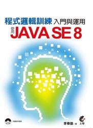 程式邏輯訓練入門與運用 -- 使用 JAVA SE 8-cover