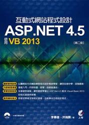 互動式網站程式設計-ASP.NET 4.5 使用 VB 2013, 2/e-cover