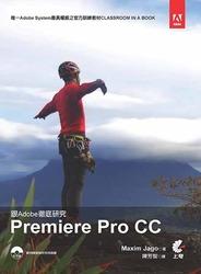 跟 Adobe 徹底研究 Premiere Pro CC (Adobe Premiere Pro CC Classroom in a Book)-cover