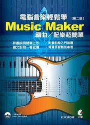 電腦音樂輕鬆學-Music Maker編曲/配樂超簡單-cover