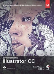 跟 Adobe 徹底研究 Illustrator CC (Adobe Illustrator CC Classroom in a Book)