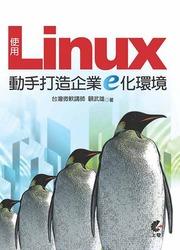 使用 Linux 動手打造企業 E 化環境 (舊版: Linux 私有雲 社群網路現場實戰)-cover