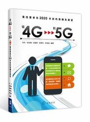 從 4G 到 5G : 電信業者在2020年前的商機及展望 (舊版: 電信業者未來 5 年怎麼賺我們的錢: 4G 巨大商機)-cover