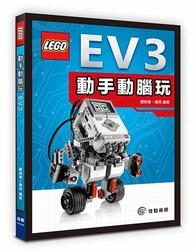 動手動腦玩 EV3-cover
