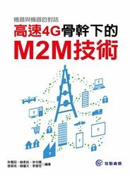 機器與機器的對話 : 高速 4G骨幹下的 M2M技術 (舊版: 機器互聯的時代終於來臨 : 4G及物聯網M2M技術)-cover