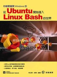 你總要離開 Windows 的 : 從 Ubuntu 開始進入 Linux Bash 的世界 (舊版: Windows 使用者玩通 Linux Bash:使用 Ubuntu)-cover