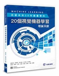 改變未來 20年最重要的 20個視覺機器學習理論深讀-cover