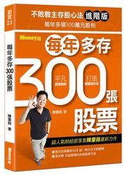 不敗教主存股心法進階版 : 每年多存300張股票-cover