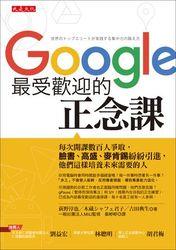 Google 最受歡迎的正念課 : 每次開課數百人爭取,臉書、高盛、麥肯錫紛紛引進,他們這樣培養未來需要的人才-cover
